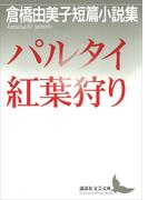 パルタイ・紅葉狩り 倉橋由美子短篇小説集