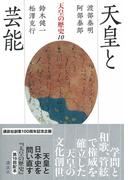 天皇の歴史(10) 天皇と芸能