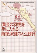 「黄金の羽根」を手に入れる自由と奴隷の人生設計
