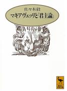 マキアヴェッリと『君主論』