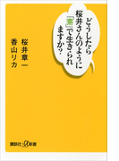 どうしたら桜井さんのように「素」で生きられますか?