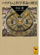 パラダイムと科学革命の歴史