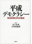 平成デモクラシー 政治改革25年の歴史