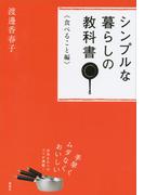 シンプルな暮らしの教科書 《食べること編》