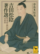 吉田松陰著作選 留魂録・幽囚録・回顧録