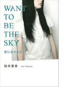 空になりたい WANT TO BE THE SKY