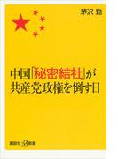 中国「秘密結社」が共産党政権を倒す日