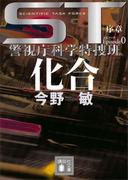 ST 化合 エピソード0 警視庁科学特捜班