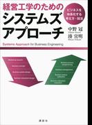 経営工学のためのシステムズアプローチ ―ビジネスを体系化する考え方・技法