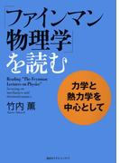 「ファインマン物理学」を読む 力学と熱力学を中心として