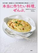本当に作りたい料理、ぜんぶ。 50年続く銀座の人気料理教室の熱血レッスン