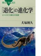 「退化」の進化学 ヒトにのこる進化の足跡