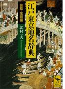 江戸東京地名辞典 芸能・落語編