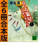真・天狼星ゾディアック 全6冊合本版