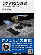 はやぶさ2の真実 どうなる日本の宇宙探査