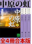 中原の虹 全4冊合本版
