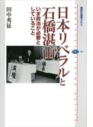 日本リベラルと石橋湛山 いま政治が必要としていること