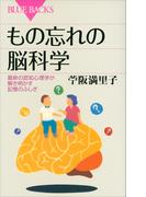 もの忘れの脳科学 最新の認知心理学が解き明かす記憶のふしぎ