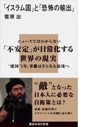 「イスラム国」と「恐怖の輸出」