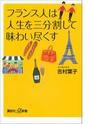 フランス人は人生を三分割して味わい尽くす