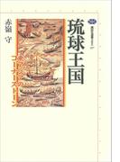 琉球王国 東アジアのコーナーストーン