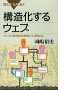 構造化するウェブ ウェブの理想型を実現する技術とは