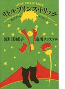 """リトルプリンス・トリック """"星の王子""""からのメッセージ"""