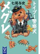トイプー警察犬 メグレ