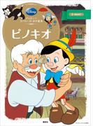 ディズニースーパーゴールド絵本 ピノキオ