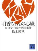 明香ちゃんの心臓 東京女子医大病院事件