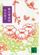 蝶花嬉遊図