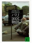 パリ20区物語