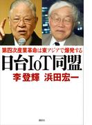 日台IoT同盟 第四次産業革命は東アジアで爆発する