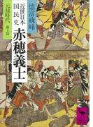 近世日本国民史 赤穂義士 元録時代 義士篇