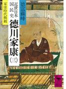 近世日本国民史 徳川家康(三) 家康時代概観