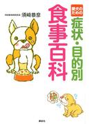 愛犬のための症状・目的別 食事百科