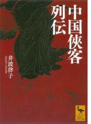 中国侠客列伝