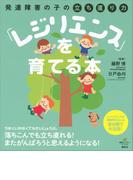 発達障害の子の立ち直り力「レジリエンス」を育てる本