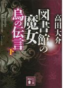 図書館の魔女 烏の伝言 (下)