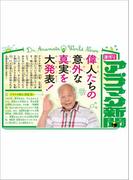 火の鳥伝記文庫 アラマタ新聞 創刊号