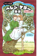 ヘレン・ケラー自伝 (新装版)