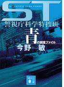 ST警視庁科学特捜班