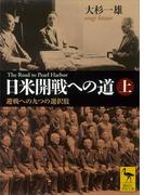 日米開戦への道 避戦への九つの選択肢