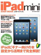 iPad mini スタートブック