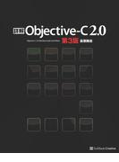 詳解 Objective―C 2.0 第3版