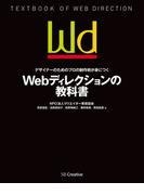 デザイナーのためのプロの制作術が身につく Webディレクションの教科書
