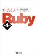 たのしいRuby第4版