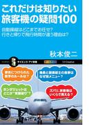 これだけは知りたい旅客機の疑問100