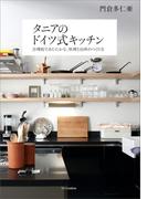 タニアのドイツ式キッチン―合理的であたたかな、料理と台所のつくり方