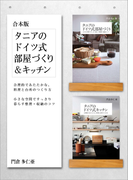 [合本版]タニアのドイツ式部屋づくり&キッチン